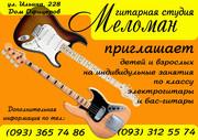 Гитарная студия приглашает на обучение г. Черкассы
