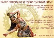 Театр индийского танца