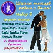"""Танцы для всех! Танцевальный центр """"КОСТРОМИНЫХ"""""""