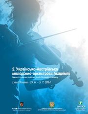 ІІ Українсько-австрійська молодіжна оркестрова Академія