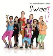 Современная хореография для детей «SWEET»