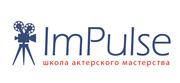 ImPulse,  школа актерского мастерства