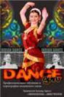 современные индийские танцы Dance Guru - Одесса